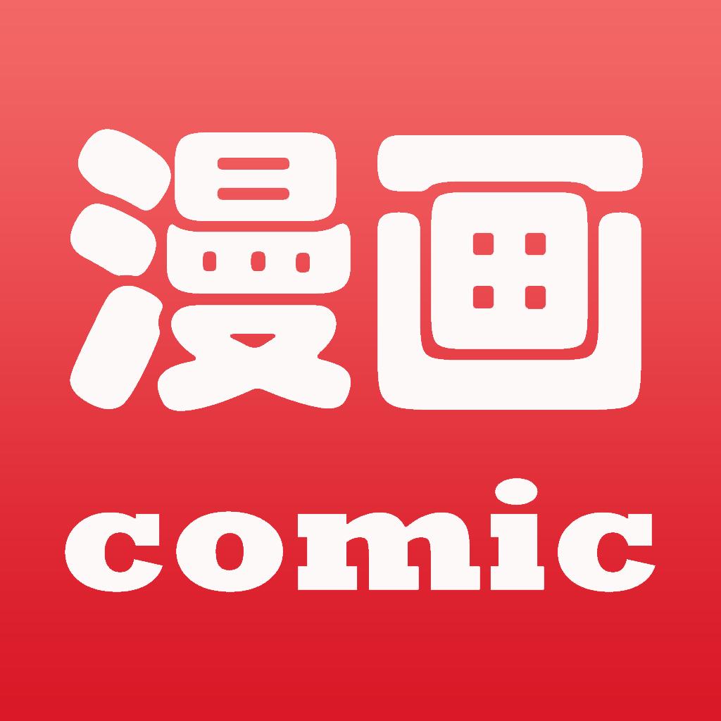 热门漫画HD10000+每天更新(无广告)